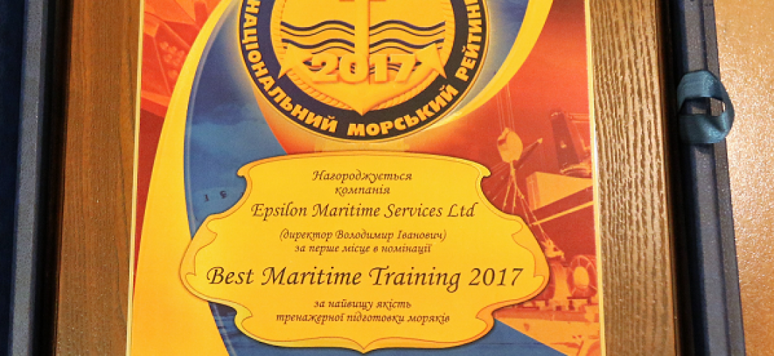 EMTC – BEST MARITIME TRAINING AWARD